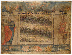 Unknown Artist, Maker - Marriage Contract for Shavuot - Google Art Project.jpg