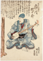 Utagawa Kunisada (Toyokuni III) Actor playing Shamisen.png