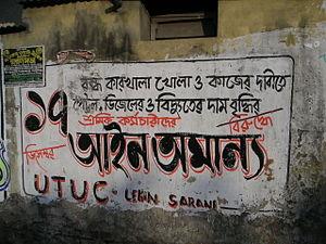 All India United Trade Union Centre - UTUC-LS mural in Kolkata