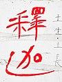 Very crude Chinese sugarapple sign.jpg