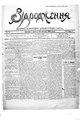 Vidrodzhennia 1918 030.pdf