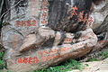 Wuyi Shan Fengjing Mingsheng Qu 2012.08.22 17-09-19.jpg