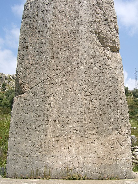 The Xanthian Obelisk was probably erected as a pillar supporting the sarcophagus of Kheriga, circa 400 BCE. Xanthian Obelisk, south side.jpg