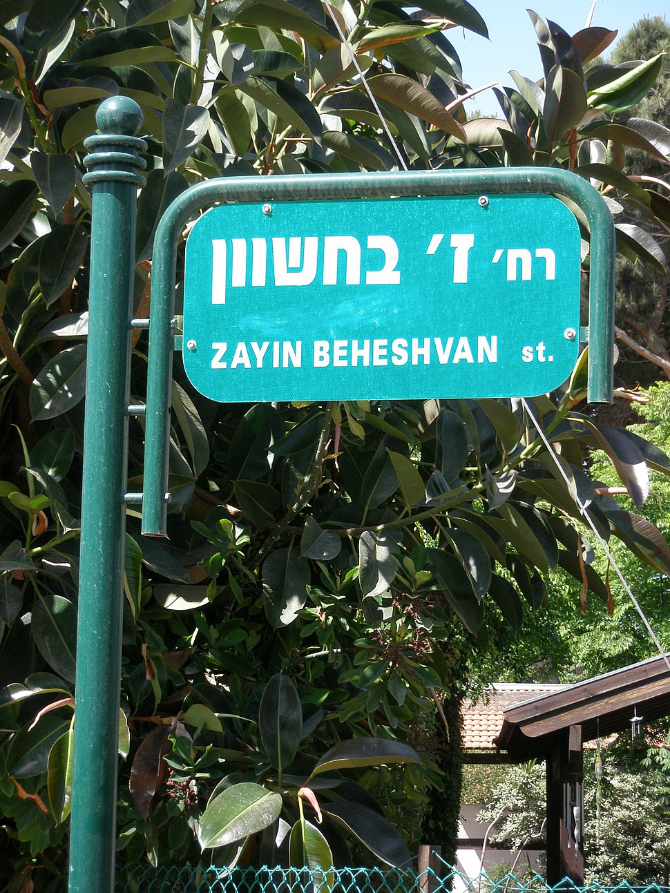Zayin Beheshvan