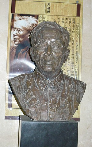 Zhou Peiyuan - Bronze bust of professor Zhou Peiyuan at Department of Physics, Peking University