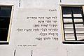 'Hebreeuws muurgedicht' Leiden (17424924752).jpg