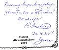 Автограф Александра Юльевича Розенбойма Игорю Михайловичу Безчастнову на книге «Мадам Любка».jpg