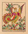 Алконост 1881.jpg