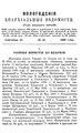 Вологодские епархиальные ведомости. 1889. №18.pdf