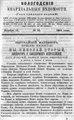 Вологодские епархиальные ведомости. 1894. №22.pdf