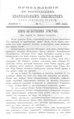 Вологодские епархиальные ведомости. 1897. №07, прибавления.pdf
