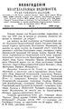 Вологодские епархиальные ведомости. 1900. №12.pdf