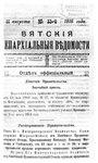 Вятские епархиальные ведомости. 1916. №33 (офиц.).pdf
