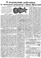 Газета Московский Метро 15051935prikaz.TIF