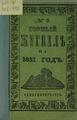 Горный журнал, 1851, №09.pdf