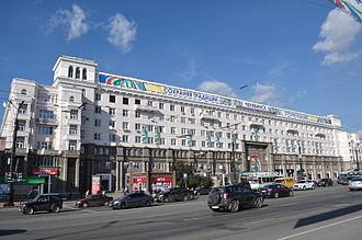 Chelyabinsk - Residential building on Revolution square (1938)