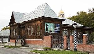 Екатеринбург 0023 Музей Литературная жизнь Урала 20 века.jpg