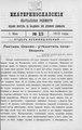 Екатеринославские епархиальные ведомости Отдел неофициальный N 13 (1 мая 1912 г).pdf