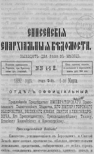 File:Енисейские епархиальные ведомости. 1892. №04-05.pdf