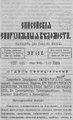 Енисейские епархиальные ведомости. 1892. №04-05.pdf
