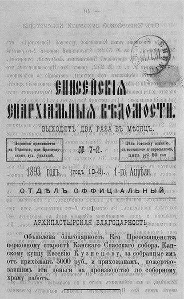 File:Енисейские епархиальные ведомости. 1893. №07.pdf