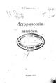 Исторические записки 1908.pdf