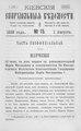 Киевские епархиальные ведомости. 1899. №15. Часть неофиц.pdf