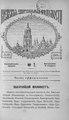 Киевские епархиальные ведомости. 1904. №07. Часть офиц.pdf