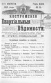 Костромские епархиальные ведомости. 1915. №15.pdf