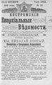 Костромские епархиальные ведомости. 1915. №20.pdf