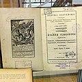 Књига штампана код Димитрија Теодосија.jpg