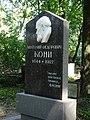 Могила адвоката А.Ф. Кони.jpg