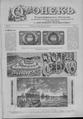 Огонек 1902-31.pdf