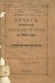 Отчет Варнавинской уездной земской управы за 1894 год.pdf