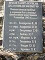 Пам'ятний знак на місці висадки морського десанту, Мангуш, півд.-західна околиця, біля траси на м. Бердянськ, Донецька об.jpg
