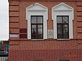 Памятная табличка на доме №16 в Вязьме.jpg