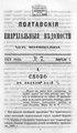 Полтавские епархиальные ведомости. 1874. №07 (неофиц.).pdf