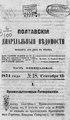 Полтавские епархиальные ведомости. 1874. №18 (офиц.).pdf