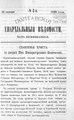 Полтавские епархиальные ведомости 1900 № 03 Отдел неофициальный. (20 января 1900 г.).pdf