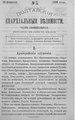 Полтавские епархиальные ведомости 1900 № 05 Отдел официальный. (10 февраля 1900 г.).pdf