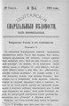 Полтавские епархиальные ведомости 1902 № 18 Отдел неофициальный. (20 июня 1902 г.).pdf
