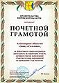 Почётная грамота Правительства Кировской области.jpg