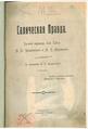 Салическая правда (1913).pdf