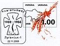 Спецгашение. 22.11.2008 Луганск. Голодомор.jpg