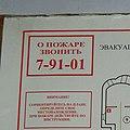 Телефон вызова пожарных, Сольвычегодск.JPG