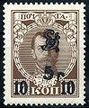 Фальсификат марки Армении.jpg
