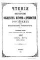 Чтения в Императорском Обществе Истории и Древностей Российских. 1882. Кн. 1.pdf