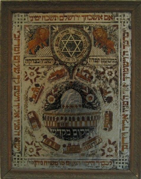 משה בן יצחק מזרח 1910