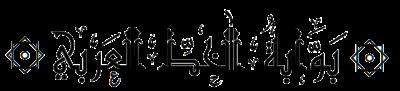 شريط بوابة الخط العربي.png