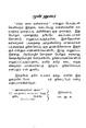 சங்க கால வள்ளல்கள்.pdf